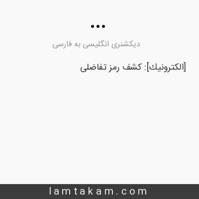 معنی differential cryptanalysis - دیکشنری انگلیسی به فارسی