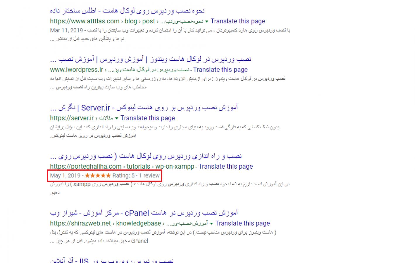 ستاره های rating در نتایج گوگل