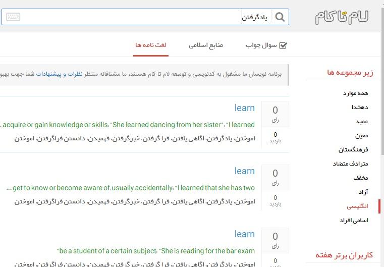بخش لغت نامه های سایت لام تا کام